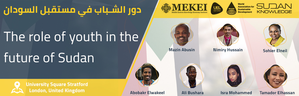 The role of youth in the future of Sudan دور الشباب في مستقبل السودان
