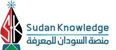 منصة السودان للمعرفة