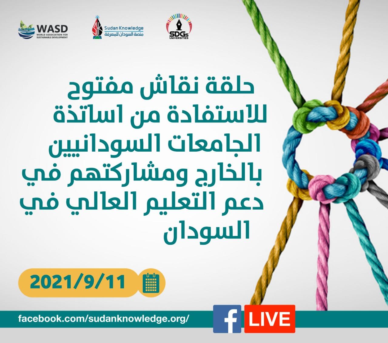 حلقة نقاش مفتوح للاستفادة من اساتذة الجامعات السودانيين بالخارج ومشاركتهم في دعم التعليم العالي في السودان