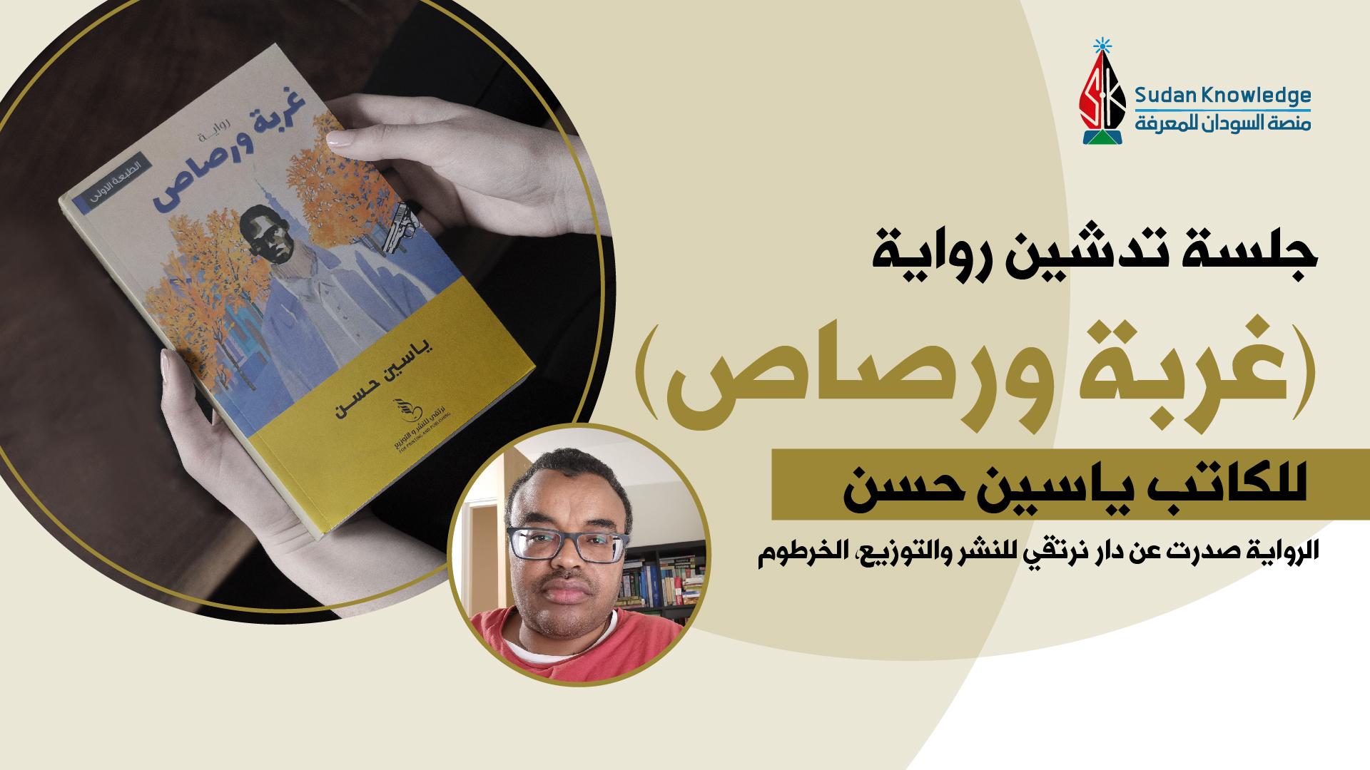 تدشين رواية غربة ورصاص للكاتب ياسين حسن